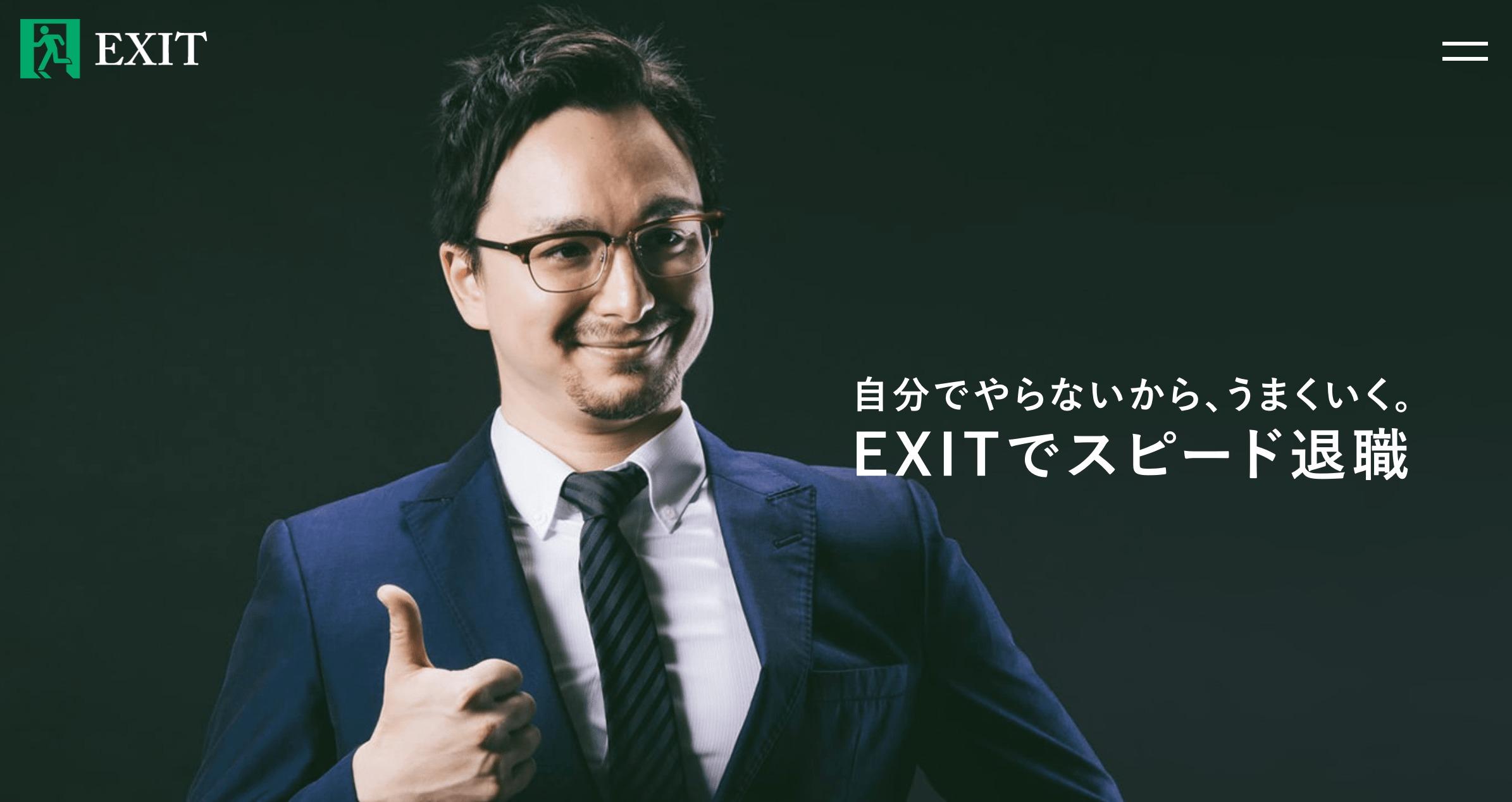 Exit 退職 代行